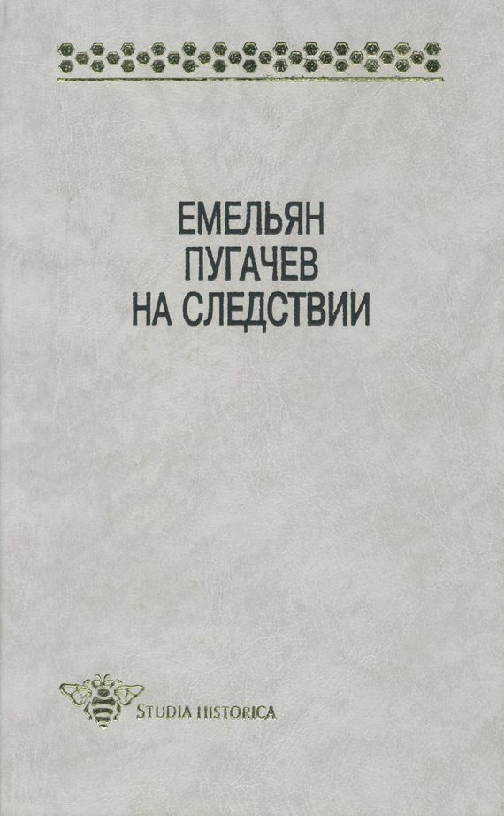 Отсутствует Емельян Пугачев на следствии. Сборник документов и материалов отсутствует польша – беларусь 1921–1953 сборник документов и материалов