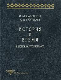 Полетаев, А. В.  - История и время. В поисках утраченного