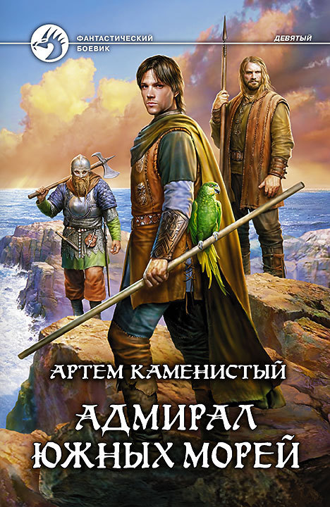 бесплатно Адмирал южных морей Скачать Артем Каменистый