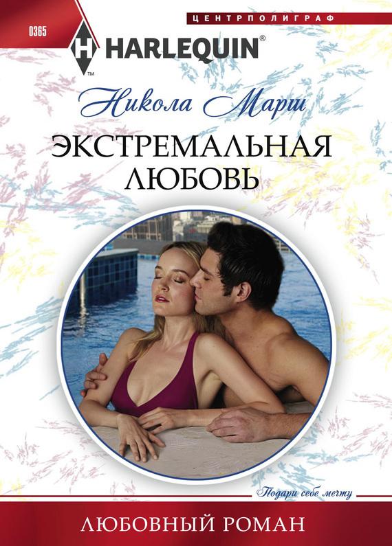 Никола Марш Экстремальная любовь николай азаров украина на перепутье записки премьер министра