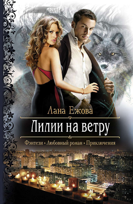 Полуночная лилия вамп книга 3 скачать
