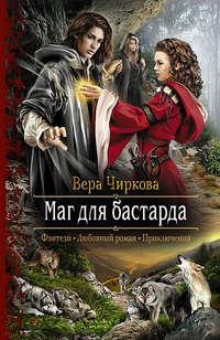 Чиркова, Вера  - Маг для бастарда