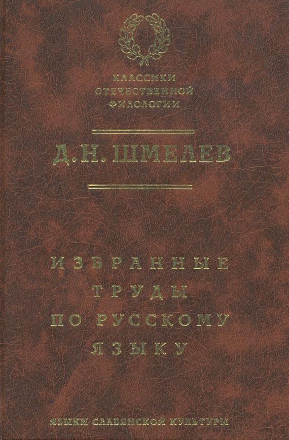 Д. Н. Шмелев Д. Н. Шмелев. Избранные труды по русскому языку