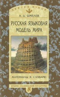 - Русская языковая модель мира. Материалы к словарю