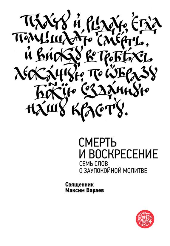 Смерть и Воскресение. Семь слов о заупокойной молитве - Священник Максим Вараев