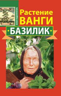 Подопригора, Юлия  - Растение Ванги. Базилик