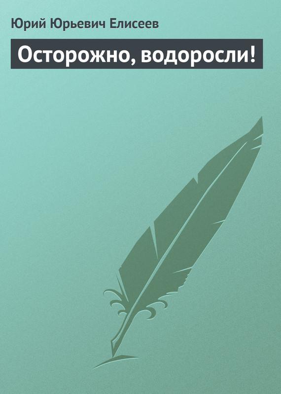 занимательное описание в книге Ю. Ю. Елисеев