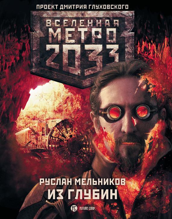 Руслан Мельников Метро 2033: Из глубин харитонов ю в метро 2033 на краю пропасти