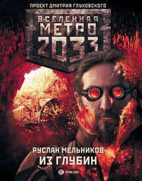 Мельников, Руслан  - Метро 2033: Из глубин