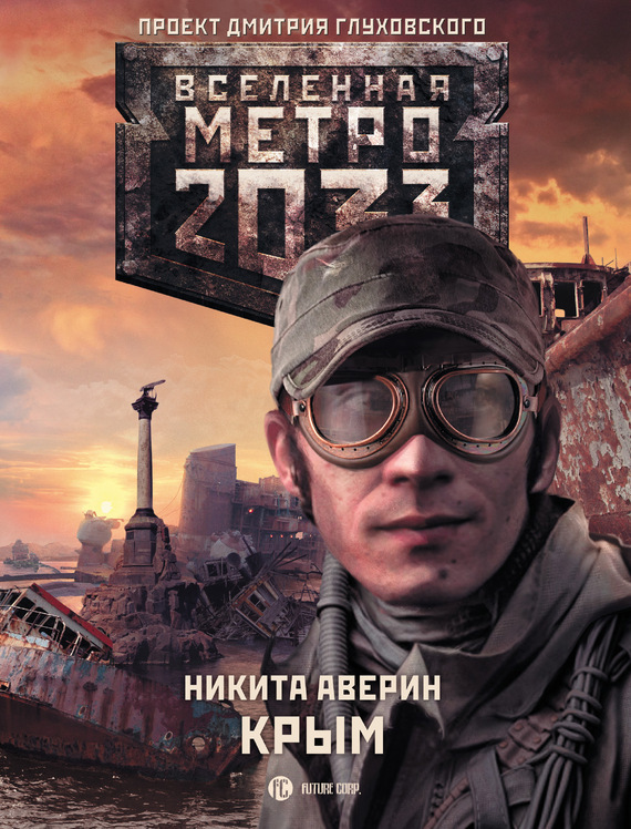 Никита Аверин Метро 2033: Крым метро 2033 крым 3 пепел империй