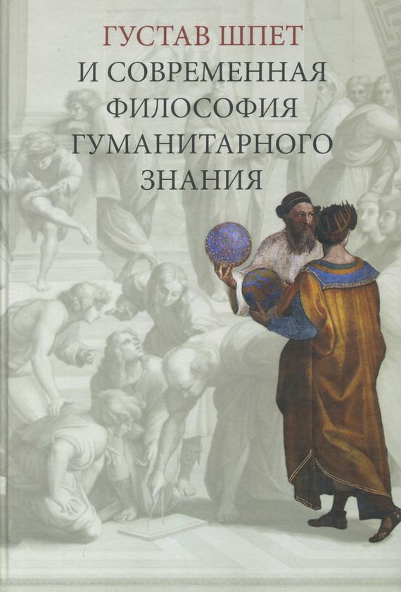 Сборник статей Густав Шпет и современная философия гуманитарного знания