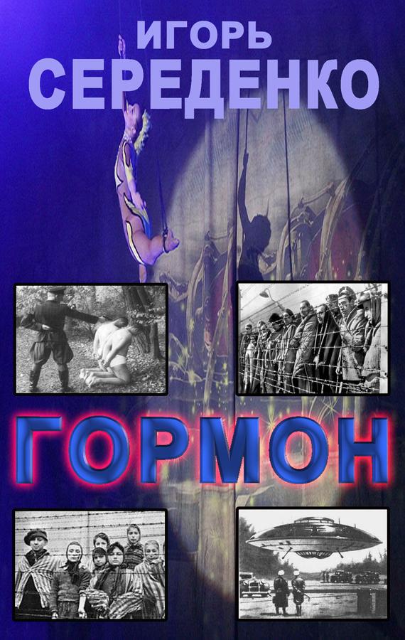 Гормон - Игорь Середенко