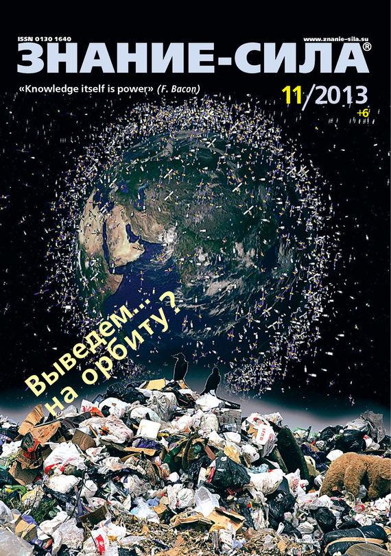 Отсутствует Журнал «Знание – сила» №11/2013 как подписаться или купить журнал родноверие