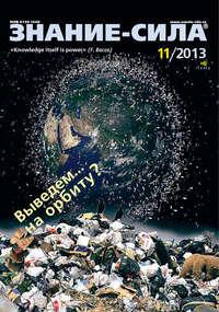 - Журнал «Знание – сила» &#847011/2013
