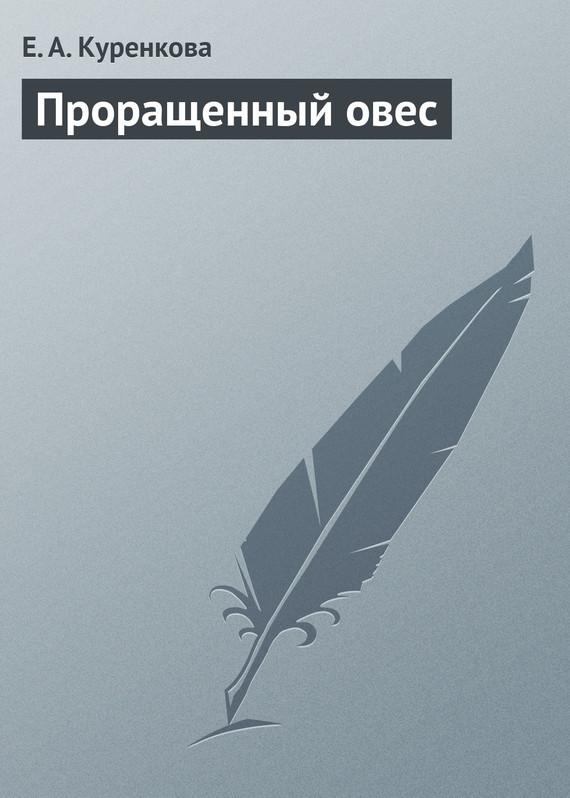 Е. А. Куренкова Проращенный овес