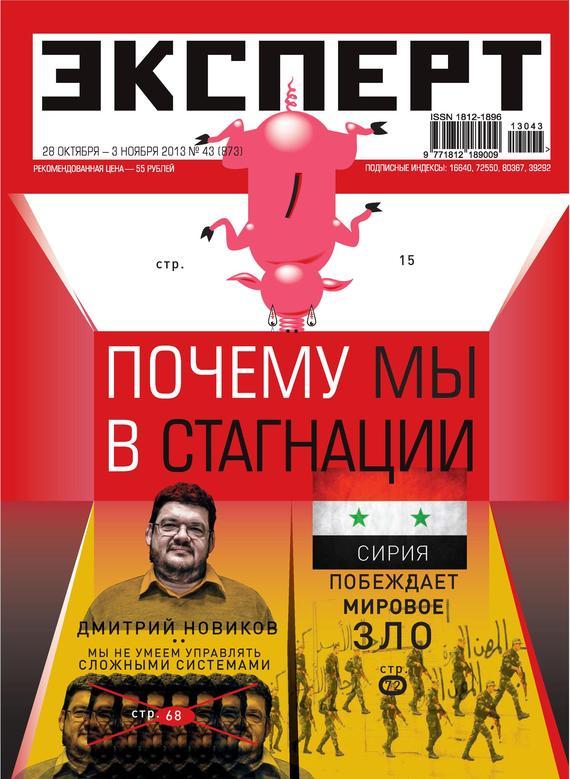Отсутствует Эксперт №43/2013 отсутствует эксперт 10 2013