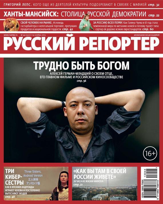 Отсутствует Русский Репортер №44/2013 русский репортер 27 2013