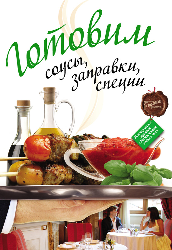 Коллектив авторов Готовим соусы, заправки, специи готовим из мяса