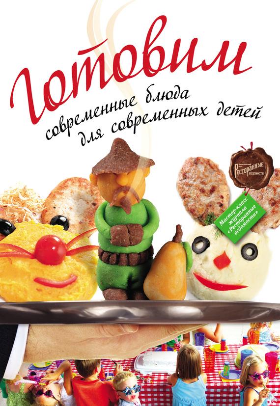 Коллектив авторов Готовим современные блюда для современных детей юлия высоцкая вкусные заметки книга для записи рецептов