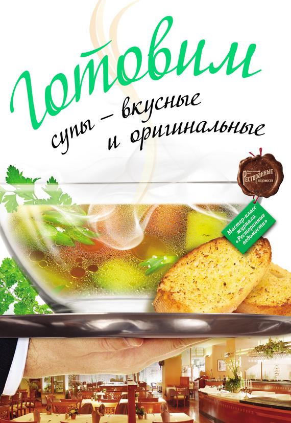 Коллектив авторов Готовим супы – вкусные и оригинальные самые вкусные рецепты книга для записей