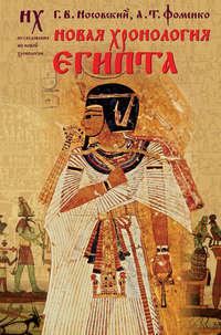 Носовский, Глеб  - Новая хронология Египта