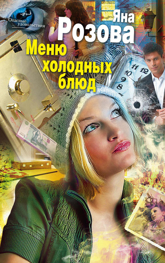 Меню холодных блюд - Яна Розова