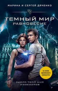 Дяченко, Марина и Сергей  - Темный мир. Равновесие