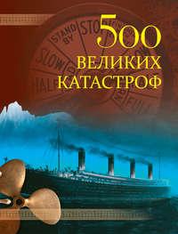 Непомнящий, Николай  - 500 великих катастроф