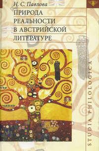 Павлова, Н. С.  - Природа реальности в австрийской литературе