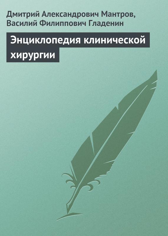 Д. А. Мантров Энциклопедия клинической хирургии