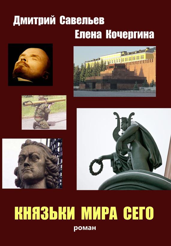 Князьки мира сего - Елена Кочергина