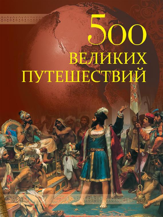 Андрей Низовский - 500 великих путешествий