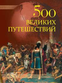 Низовский, Андрей  - 500 великих путешествий