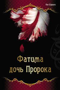 Шариати, Али  - Фатима – дочь Пророка