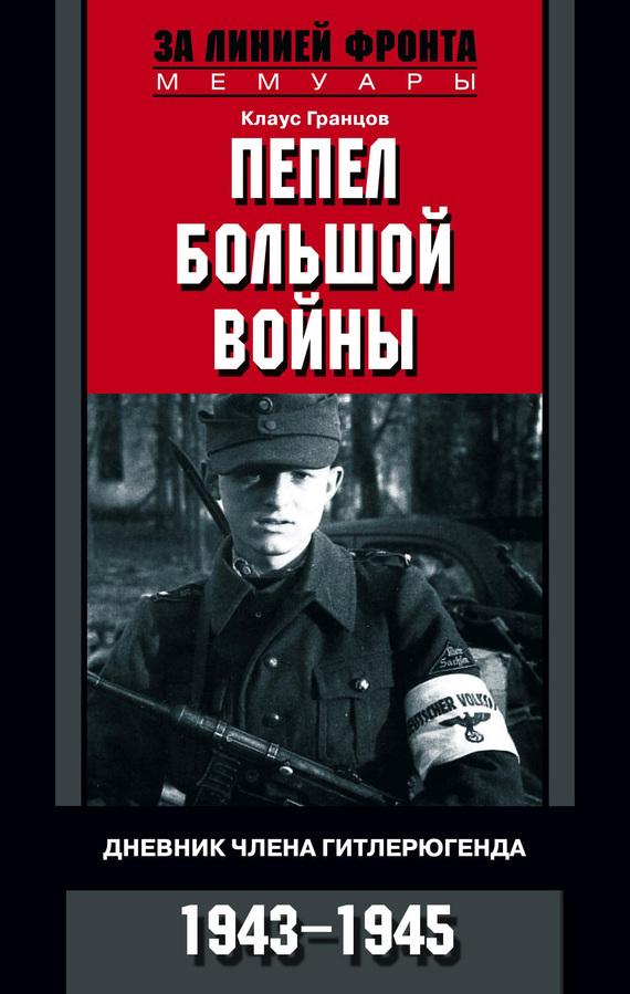 Пепел большой войны. Дневник члена гитлерюгенда. 1943-1945 - Клаус Гранцов