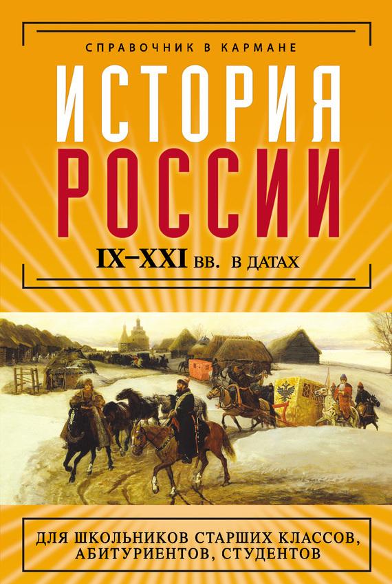 История России IX–XXI веков в датах
