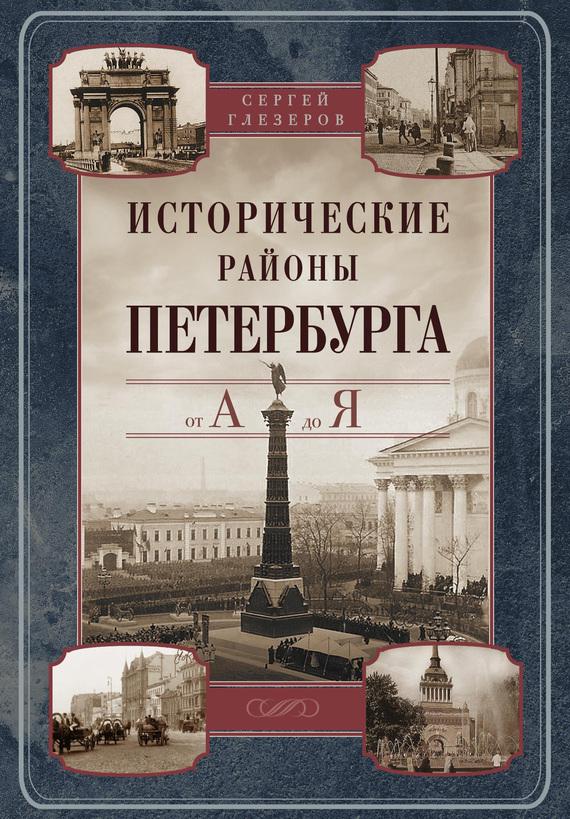 Исторические районы Петербурга от А до Я - Сергей Глезеров
