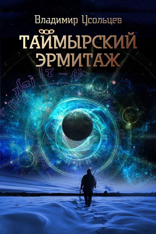 захватывающий сюжет в книге Владимир Усольцев