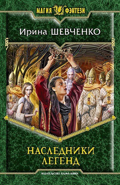Ирина Шевченко бесплатно
