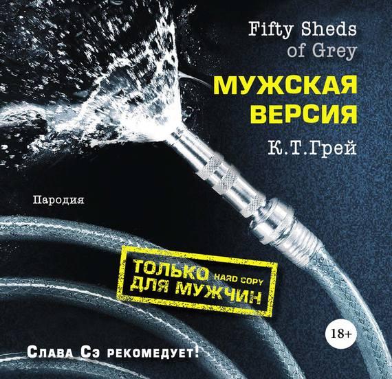К. Т. Грей Fifty Sheds of Grey. Мужская версия fifty shades of grey secret weapon vibrating cock ring стильное эрекционное кольцо с вибрацией