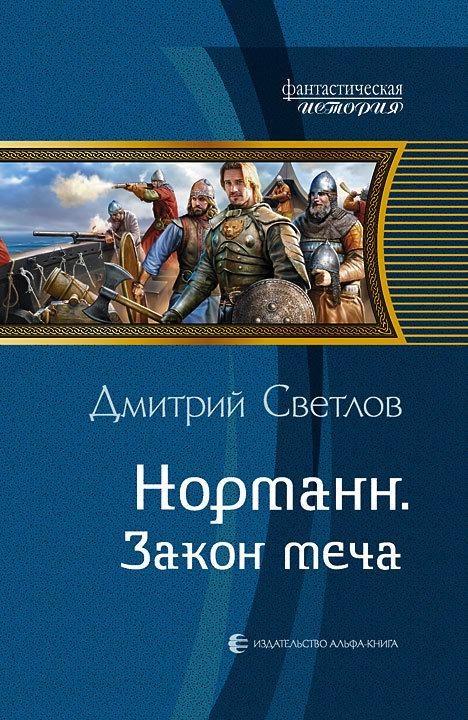 Норманн. Закон меча - Дмитрий Светлов