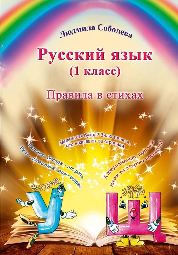 Русский язык. 1 класс. Правила в стихах - Людмила Соболева