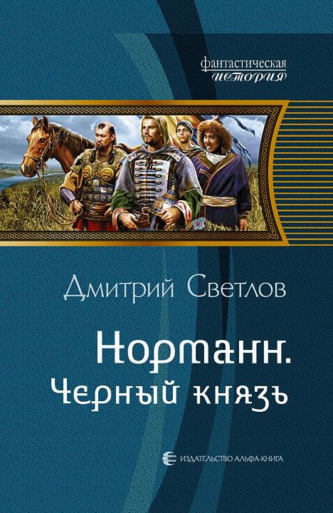 Норманн. Чёрный князь - Дмитрий Светлов