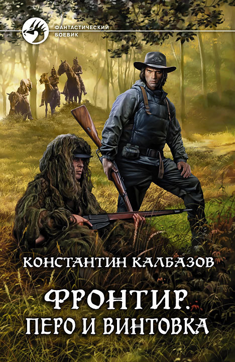 Константин Калбазов Фронтир. Перо и винтовка куплю не регистрированую винтовку мосина