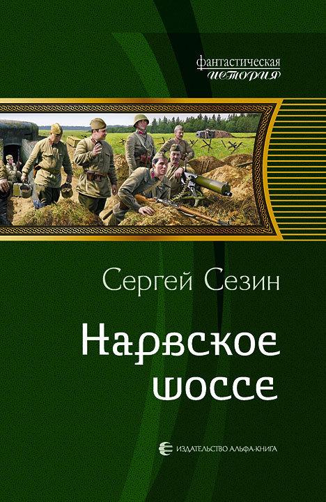 Нарвское шоссе - Сергей Сезин