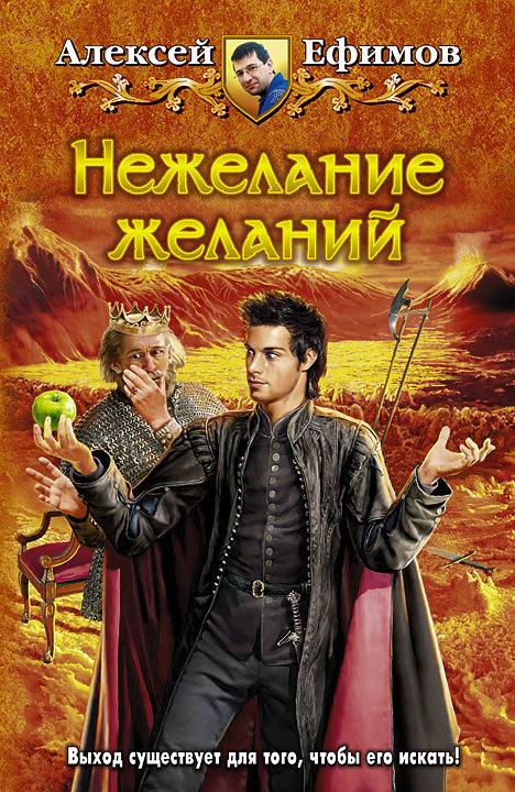 Нежелание желаний - Алексей Ефимов
