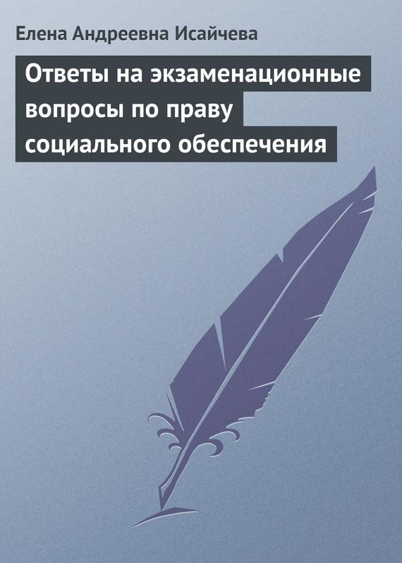 Елена Андреевна Исайчева бесплатно
