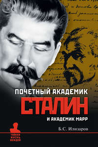 Илизаров, Б. С.  - Почетный академик Сталин и академик Марр