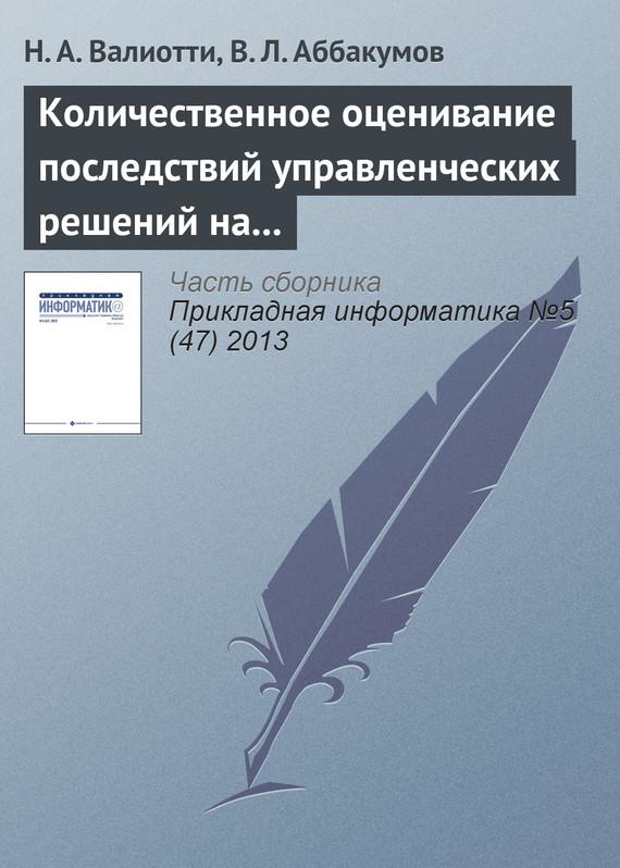 занимательное описание в книге Н. А. Валиотти