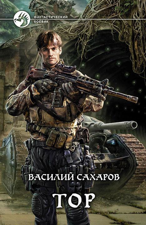 напряженная интрига в книге Василий Сахаров